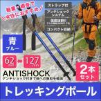 ショッピング登山 トレッキングポール 2本セット I型 女性用 ステッキ ストック 登山用杖 青/ブルー 予約販売8月上旬入荷予定