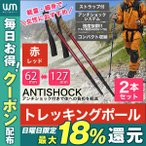 ショッピング登山 トレッキングポール 2本セット I型 女性用 ステッキ ストック 登山用杖 赤/レッド