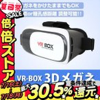 VR ゴーグル スマホ VR BOX クリスマスプレゼント ヘッドセット 3Dメガネ 3D眼鏡 3D グラス