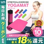 ヨガマット 10mm ホットヨガ ピラティス ストレッチ ダイエット 収納ケース付き 健康 器具 エクササイズ トレーニング