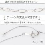 PT850あずきチェーン40cm付きのネックレスを+6,000円で太めのPT850ベネチアンチェーンスライド式45cmに変更します。チェーンを交換しても即日発送出来ます。