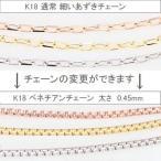 K18あずきチェーン40cm付きのネックレスを+3,000円で交換して少し太いK18ベネチアンチェーン40cmに変更します。チェーンを交換しても即日発送出来ます