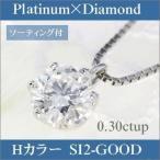 プラチナ ダイヤモンド ネックレス 一粒 Hカラー SI2クラス GOODカット ソーティングシート ダイヤネックレス