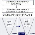 PT850ベネチアンチェーン40cm付きのネックレスを+5,000円で少し太いベネチアンチェーン45cmスライド式に変更します。 チェーンを交換しても即日発送出来ます。