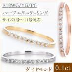 ダイヤモンド リング 0.1カラット K18 ハーフエタニティ ダイヤリング 18金 注文商品 送料無料  ダイヤ ジュエリー ギフト プレゼント