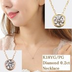 ネックレス ダイヤモンド 一粒 0.2カラット K18 ダイヤネックレス 一粒ダイヤモンドネックレス