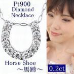 ネックレス ダイヤモンド ダイヤモンドネックレス プラチナ 0.2カラット ホースシュー あすつく