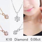ネックレス ダイヤモンド ネックレス ダイヤネックレス ジュエリー レディース K10 ダイヤモンドネックレス ラッピング メール便 送料無料 プレゼント