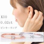 ダイヤモンド リング ダイヤリング 一粒 K10 一粒リング ダイヤモンドリング プレゼント ラッピング メール便 送料無料 ジュエリー レディース