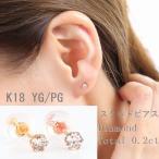 ダイヤモンド ピアス ダイヤピアス ジュエリー レディース 18金 K18 0.2ct ラッピング あすつく 送料無料 プレゼント アレルギー対応ピアス