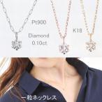 一粒ダイヤモンドネックレスK18レディース