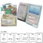 ショッピング手帳 おくすり手帳カバーDX 75620-000 100枚入 24-4742-00