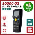 バーコードハンディターミナル MODEL 8000 (8000C-02 CCDモデル本体:電池式)