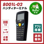 MODEL 8001 バーコードハンディターミナル (レーザモデル本体 充電式)8001L-02