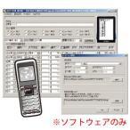 AP-BHT500 BHT-500B/Q対応アプリケーションCD (1ライセンス)
