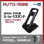 MODEL 1500系用 3-in-1スタンド AUTO-1500 (デスクトップ 壁掛設置 オートセンス対応)