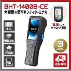 (送料無料)(3年保証)バーコードハンディターミナル BHT-1400シリーズ BHT-1461BWB-CE 無線LAN Bluetooth