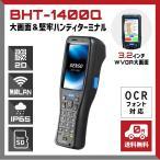 (送料無料)(1年保証)バーコードハンディターミナル BHT-1400Qシリーズ OCRフォント 二次元コード QRコード BHT-1461QWB-CE-O 無線LAN Bluetooth