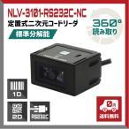 【送料無料】定置式 二次元バーコードリーダー NLV-3101-RS232C-NC(バラ線仕様), 標準分解能, RS232C接続, オートトリガ機能