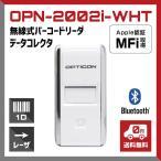 超小型ワイヤレスバーコードデータコレクター OPN-2002i-WHT (メモリ内蔵 無線バーコードリーダー)