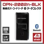 超小型ワイヤレスバーコードデータコレクター OPN-2002n-BLK メモリ内蔵 (無線バーコードリーダー)