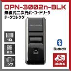 ショッピングbluetooth 【送料無料】超小型二次元バーコードリーダー OPN-3002n-BLK データコレクタ Bluetooth 液晶画面読み取り バイブレーション機能