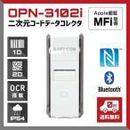 【送料無料】超小型二次元バーコードリーダー OPN-3102i-WHT データコレクタ, OCR・DPM標準搭載, NFCタグ搭載, Bluetooth搭載, MFi, 液晶画面