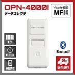 【送料無料】超小型ワイヤレスバーコードデータコレクター OPN-4000i-WHT, Bluetooth, MFiライセンス, CCDスキャナー, メモリ内蔵, 液晶読み取り, 無線, 軽量