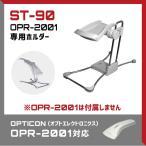 OPR-2001用 用オートスタンド ST-90