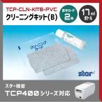 TCP400カードリーダー/ライター用 クリーニングキット(B) PVC TCP-CLN-KITB-PVC 59993641 厚手カード2枚+17mlボトル1本