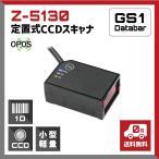 親指サイズ 定置式CCDバーコードリーダー Z-5130シリーズ