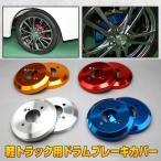 軽トラック用 ドラムブレーキ カバー スズキ キャリー DA63T用 SUZUKI CARRY 軽トラ 軽トラカスタム