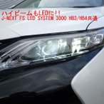 J-NEXT FS LED SYSTEM 3000 HB3/HB4共通