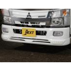 ミツビシ ブルーテック キャンター フロントスポイラー LED付き 純正色 ホワイト塗装済 三菱 ふそう 2tトラック トラックカスタム