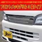 J-NEXT ダイハツ ハイゼット/ハイゼット ジャンボ(S201P/S211P)用 フロントメッキグリル 3段タイプ
