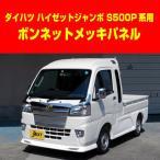 J-NEXT ダイハツ ハイゼット ジャンボ S500P系用 ボンネットメッキパネル