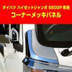 J-NEXT ダイハツ ハイゼット ジャンボ S500P系用 コーナーメッキパネル