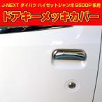 J-NEXT ダイハツ ハイゼット ジャンボS500P系用 ドアキーメッキカバー