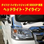 J-NEXT ダイハツ ハイゼット ジャンボ S500P系用 ヘッドライト・アイライン