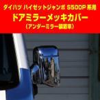 J-NEXT ダイハツ ハイゼット ジャンボ S500P系用 ドアミラーメッキカバー(アンダーミラー装着車)