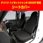 J-NEXT ダイハツ ハイゼット ジャンボ S500P系用 シートカバー