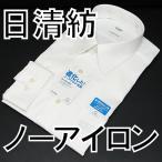 ワイシャツ 40-80 長袖 日清紡 綿100% 形態安定 白