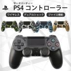 PS4 ワイヤレス コントローラー 互換品 プレステ 4 無線 Playstation 4 PS4 Pro 対応 振動機能搭載 Bluetooth 重力感応 6軸機能 高耐久ボタン PC接続可能