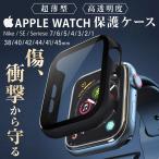 アップルウォッチ 保護カバー Apple Watch ケース  series6 SE series5 series4 series3 Series2 Series1