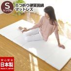 【送料無料】6つ折り 硬質 固綿 マットレス シングル 厚み3センチ 固め ムレにくい 通気性 通気 透湿 持ち運び 収納 便利 来客用 日本製 シングル 六つ折り