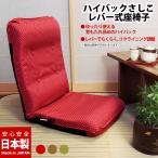 座椅子 リクライニング ハイバック 3配色 日本製 和風 お年寄りの方にもおすすめ レバーで簡単リクライニング《刺し子レバー座椅子》