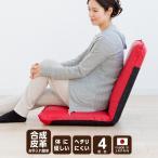座椅子 リクライニング 合成レザー 4配色 日本製 水や汚れに強い お手入れ簡単《合皮レザー座椅子》