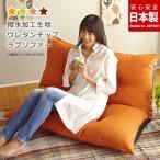 ソファ 二人掛け 一人掛け 撥水加工 リクライニング 4配色 日本製 水に強い《ウレタンチップソファ 撥水加工》