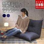 ソファ 二人掛け 一人掛け デニム リクライニング ブルー ネイビー 日本製 インディゴ8オンス 本格派《デニムソファ》