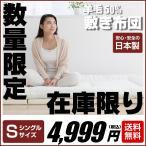 数量限定 羊毛混 敷き布団 シングルサイズ 羊毛 弾力 吸湿 保温 キルト加工 シングル 日本製《羊毛混 敷き布団S》
